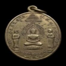เหรียญพระพุทโธจอมมุนี วัดสารนาถ รุ่นแรก