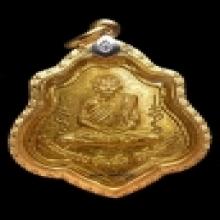 เหรียญรุ่นสาม หลังยันต์ กะไหล่ทอง