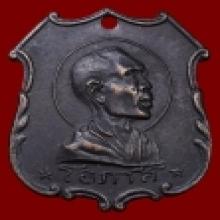 เหรียญหลวงพ่อโอภาสี อาศรมบางมด ปี2497 ไม่มีราวบันได