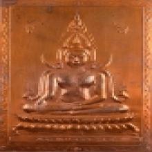 แผ่นปั้มพระพุทธชินราช ปี 2473 แผ่นที่ 1