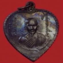 เหรีญแตงโม ปี17 เนื้อทองแดง สวยแชมป์