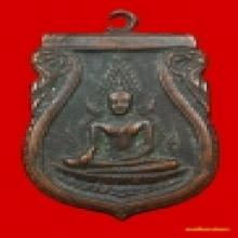 เหรียญพระพุทธชินราช อินโดจีน ปี 2485 สระอะจุด (บล็อคนิยม) 2