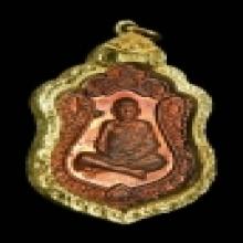 เหรียญเสมาสมปรารถนา หลวงปู่หมุน ฐิตสีโล ปี2543
