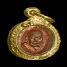 เหรียญเม็ดยามหาสมปรารถนา หลวงปู่หมุน ฐิตสีโล
