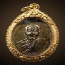 เหรียญอายุยืนครึ่งองค์ หลวงปู่สี