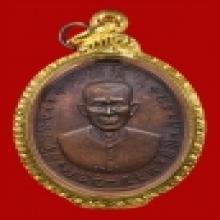 เหรียญอาจารย์โง้วกิมโคย