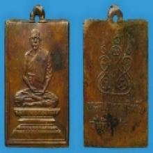 เหรียญฝาบาตรรุ่นแรก หลวงปู่เผือก วัดกิ่งแก้ว ปี 2481