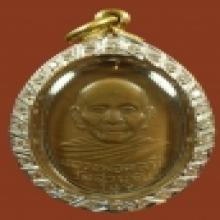เหรียญหลวงพ่อคล้ายรุ่นแรกขอบเดียวยันต์สูง