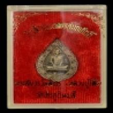 หลวงปู่โต๊ะ เหรียญพัดยศเล็ก เนื้อเงิน กล่องเดิม(2)