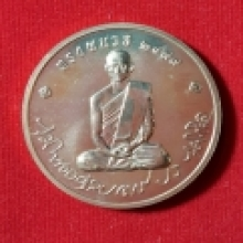 เหรียญในหลวงทรงผนวช