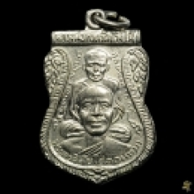 เหรียญ พุฒซ้อนปี 11