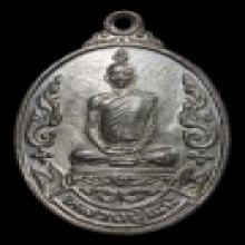 เหรียญเยือนอินเดีย ปี19 บล็อกตาราง นิยมสุด