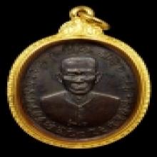 เหรียญรุ่นแรก ท่านอาจารย์โง้วกิมโคย ปี 19
