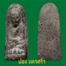 Luang Bhor Thuad 2497พิมพ์พระรอดเล็ก