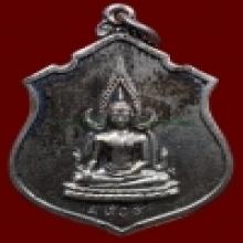 พระพุทธชินราช กองทัพภาค ๓ ปี ๒๕๑๗ เนื้อเงิน