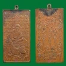 เหรียญ ลป เผือก วัดสาลีโข