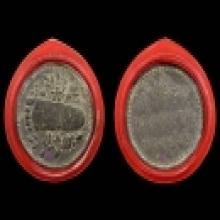 เหรียญพระบาท เกาะสีชัง