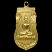 เหรียญทองคำหลวงพ่อปู่วัดโกรกกราก