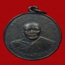 เหรียญหลวงพ่อแดง รุ่น 2 บล็อกสายฝนเฉียง # 3
