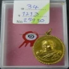 เหรียญ รุ่นแรก อ.ทิม วัดช้างไห้ องค์แชมป์