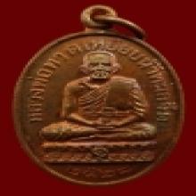 เหรียญหลวงปู่ทวด หลวงปู่ดู่ปลุกเศก ปี28 เนื้อทองแดง ผิวไฟ