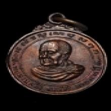 เหรียญกลมเล็กรุ่นทูลเกล้า พ่อท่านคลิ้ง วัดถลุงทอง