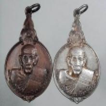 เหรียญหลวงพ่อเอีย รุ่นไลอ้อน ปราจีนบุรี ปี2521
