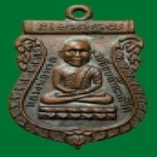 เหรียญหลวงพ่อทวดรุ่นแรก วัดช้างให้ พ.ศ.2500