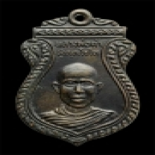 เหรียญรุ่นแรกหลวงพ่อคำ วัดหนองแก จ.ประจวบคีรีขันธ์