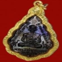 เหรียญหลวงปู่ทวด ใบสาเก หน้าแก่ เนื้อทองแดงรมดำ ปี2508 สวยแช