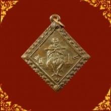 เหรียญข้าวหลามตัด หลวงปู่โต วัดระฆังฯ