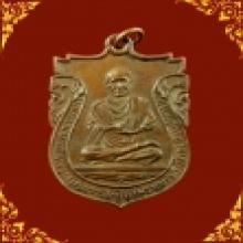 เหรียญหลวงปู่โต วัดระฆังฯ
