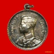 เหรียญพระราชทาน เนื้อเงิน หูเชื่อม บล็อคลึก