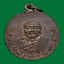 เหรียญรุ่นแรก ครูบาชุ่ม วัดวังมุ่ย ปี 17