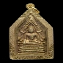 เหรียญหล่อพระพุทธชินราช หลัง มค๑ วัดสุทัศน์ ปี94