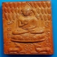 พระพุทธนฤมิตโชครุ่น๒กวางเล็ก หลวงพ่อจรัญ วัดอัมพวันสิงห์บุรี