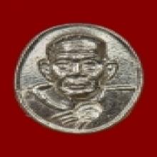 เหรียญเม็ดยา เนื้อเงิน หลวงปู่หมุน วัดบ้านจาน บล็อคนิยม