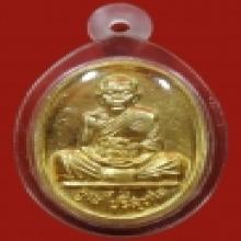 เหรียญหลวงพ่อคูณ  รุ่นสร้างบารมี ปี36 เนื้อทองคำ