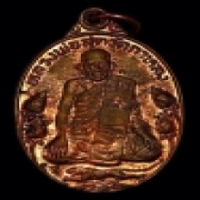 เหรียญบัวใหญ่เสือเผ่น หรือ รุ่นมาตาปิตุภูมิ หลวงพ่อสุด