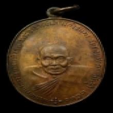 เหรียญพระอาจารย์นำ วัดดอนศาลา หลัง ภปร (1)