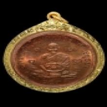 เหรียญเศรษฐี หลวงปู่ดู่ วัดสะแก พระนครศรีอยุธยา