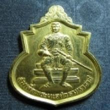 เหรียญพระนเรศวรทองคำ วัดใหญ่ชัยมงคล ปี 2535