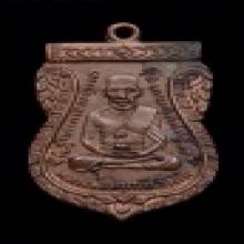 เหรียญหลวงปู่ทวด วัดช้างให้ รุ่น3 บล็อคคางจุด ผิวไฟ