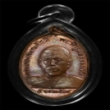 เหรียญพระพิบูลธรรมเวธี(หลวงพ่อเส็ง) วัดปากท่อ รุ่นแรก ปี2504