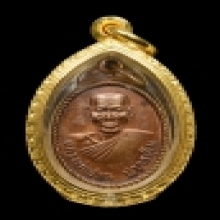 เหรียญอาจารย์ปาน วัดเขาอ้อ รุ่นแรก 2519