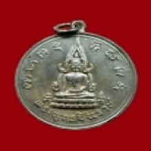 เหรียญชินราชพิธีจักรพรรดิ์ ปี 15