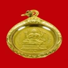 เหรียญจักรเพชร รุ่นแรก เนื้อฝาบาตร