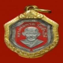 เหรียญหลวงพ่อทวด หัวแหวนรูปโล่ห์ แจกปีนัง