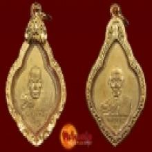 เหรียญดอกจิกหลวงพ่อเขียน หลวงพ่อทบ ปี 2499