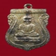 เหรียญเสมาหลวงปู่ทวดหัวโต เนื้อนวะ อาจารย์นอง รุ่นแรก ปี2535